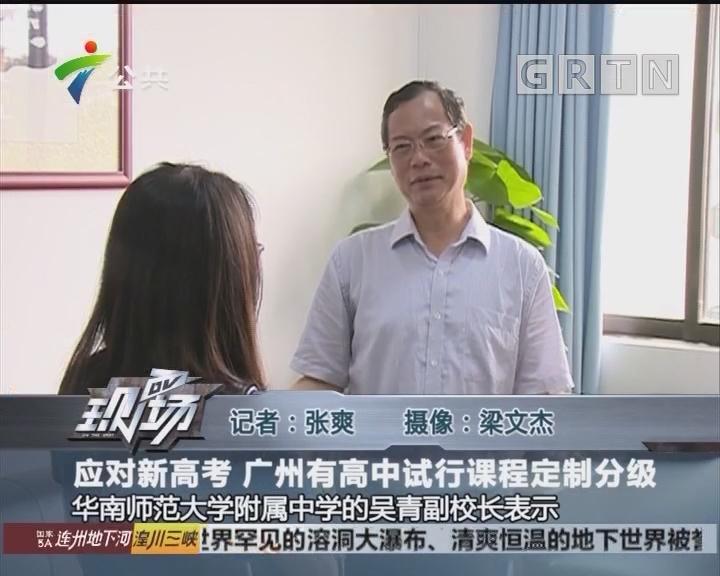 应对新高考 广州有高中试行课程定制分级