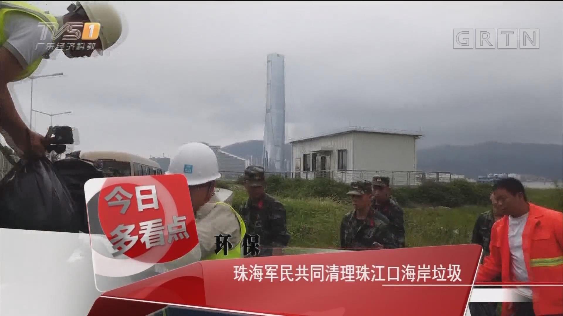 环保:珠海军民共同清理珠江口海岸垃圾