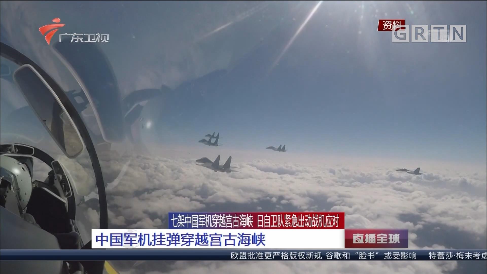 七驾中国军机穿越宫古海峡 日自卫队紧急出动战机应对:中国军机挂弹穿越宫古海峡