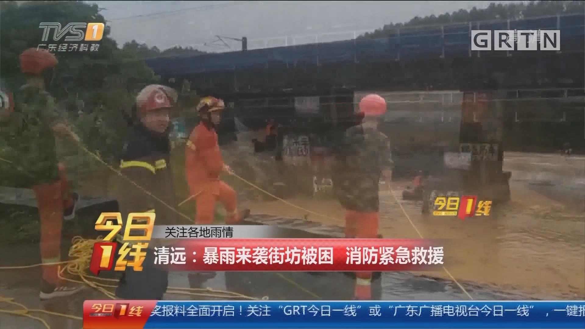 关注各地雨情 清远:暴雨来袭街坊被困 消防紧急救援