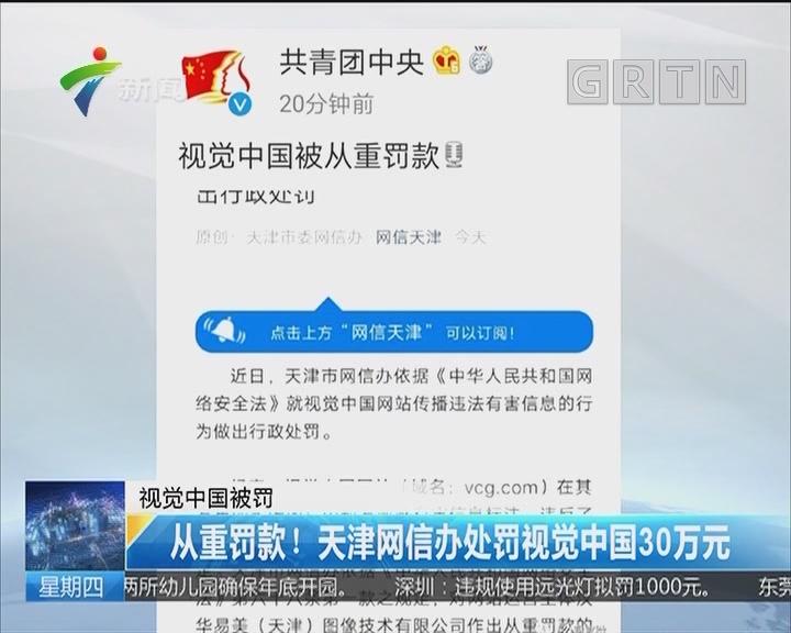 视觉中国被罚:从重罚款!天津网信办处罚视觉中国30万元