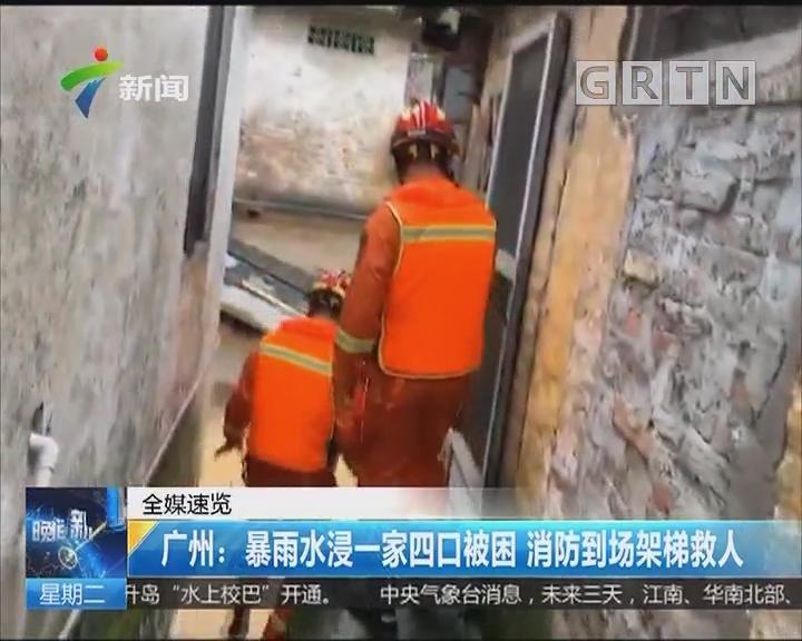 广州:暴雨水浸一家口四被困 消防到场架梯救人