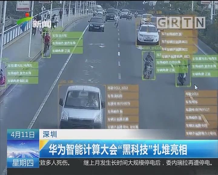 """深圳:華為智能計算大會""""黑科技""""扎堆亮相"""