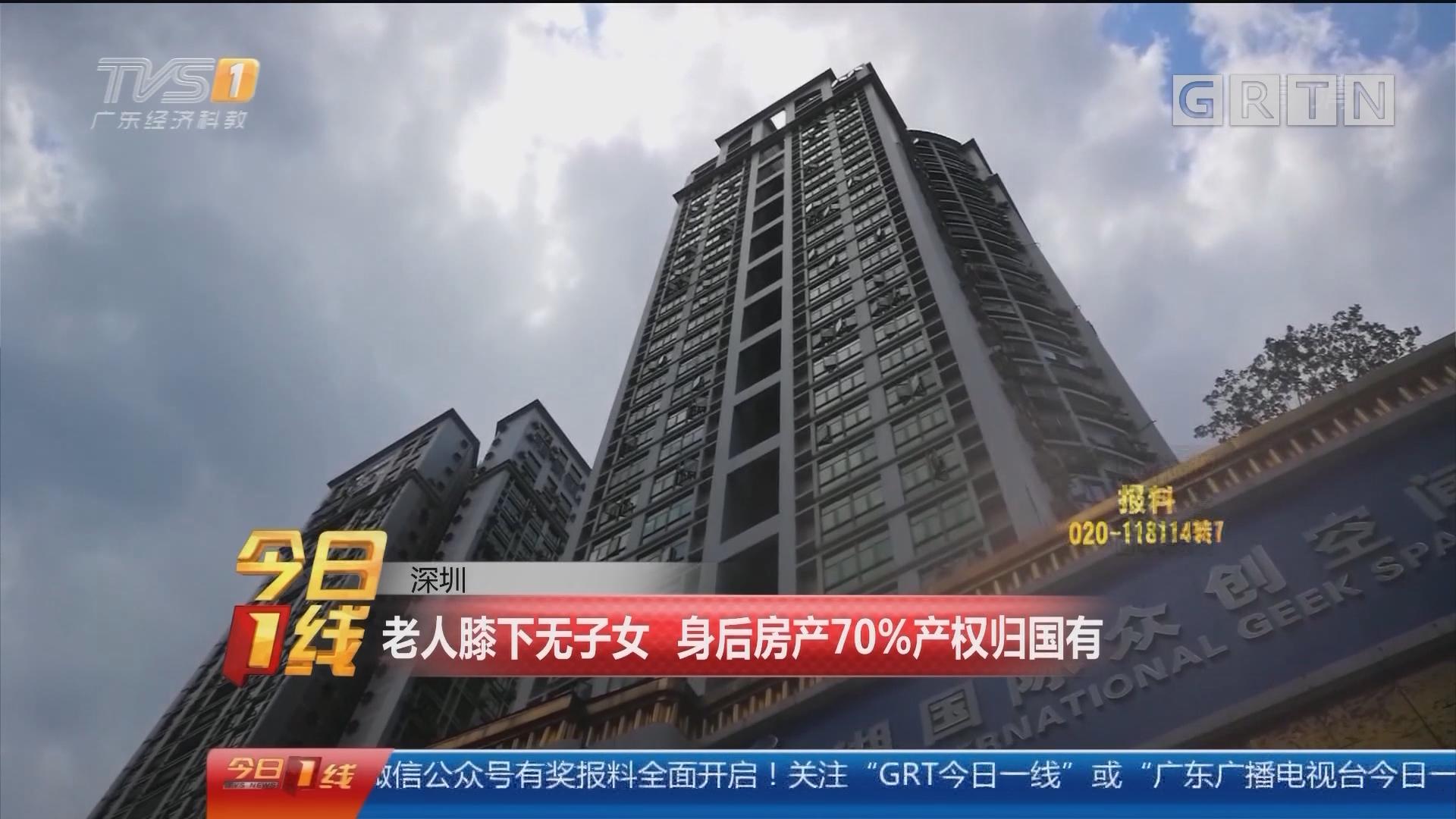 深圳:老人膝下无子女 身后房产70%产权归国有