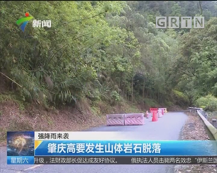 强降雨来袭:肇庆高要发生山体岩石脱落