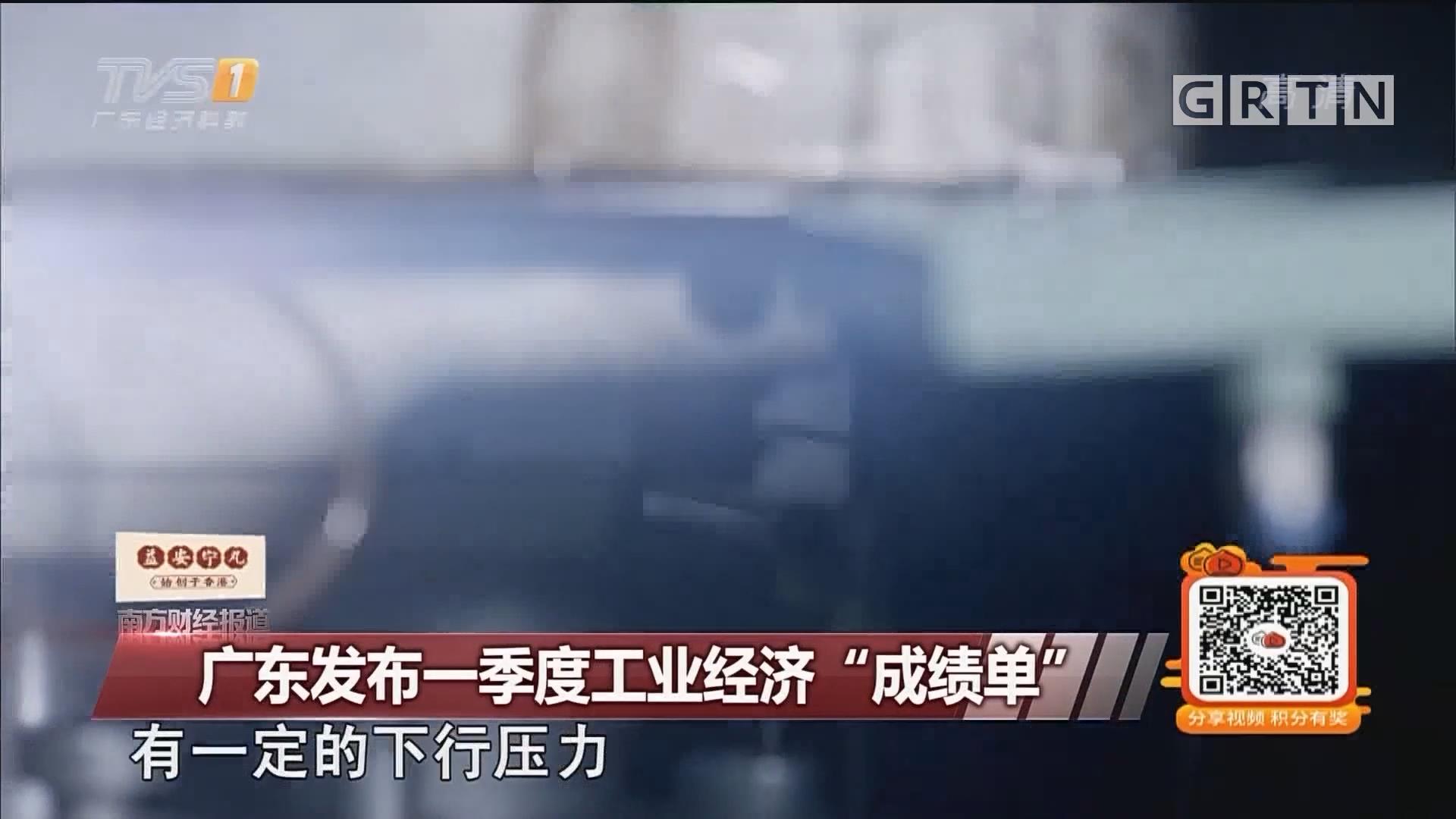"""广东发布一季度工业经济""""成绩单"""""""