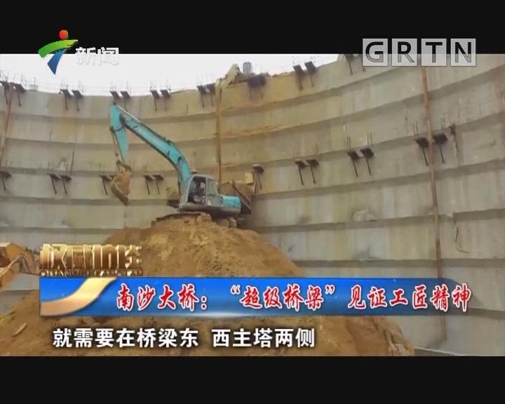 """[2019-04-13]权威访谈:南沙大桥:""""超级桥梁""""见证工匠精神"""