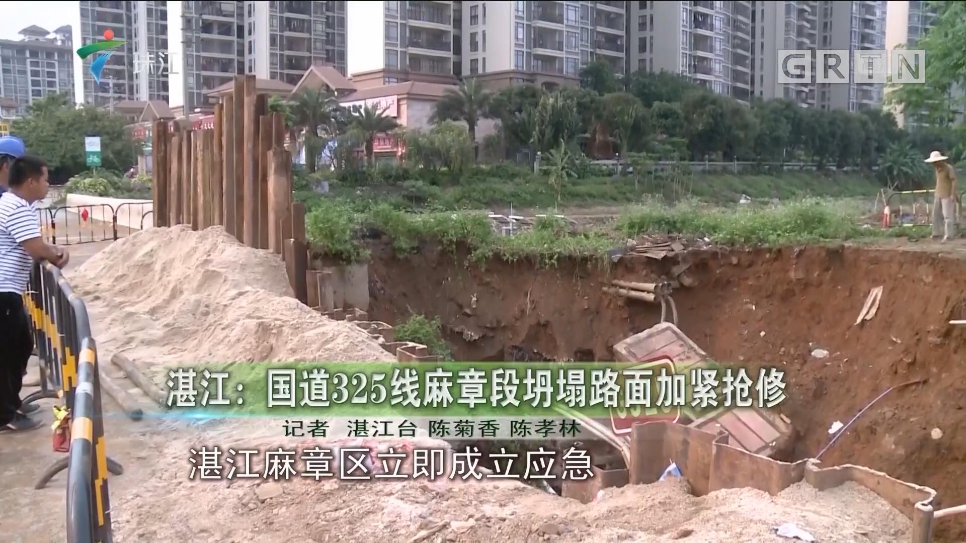 湛江:国道325线麻章段坍塌路面加紧抢修
