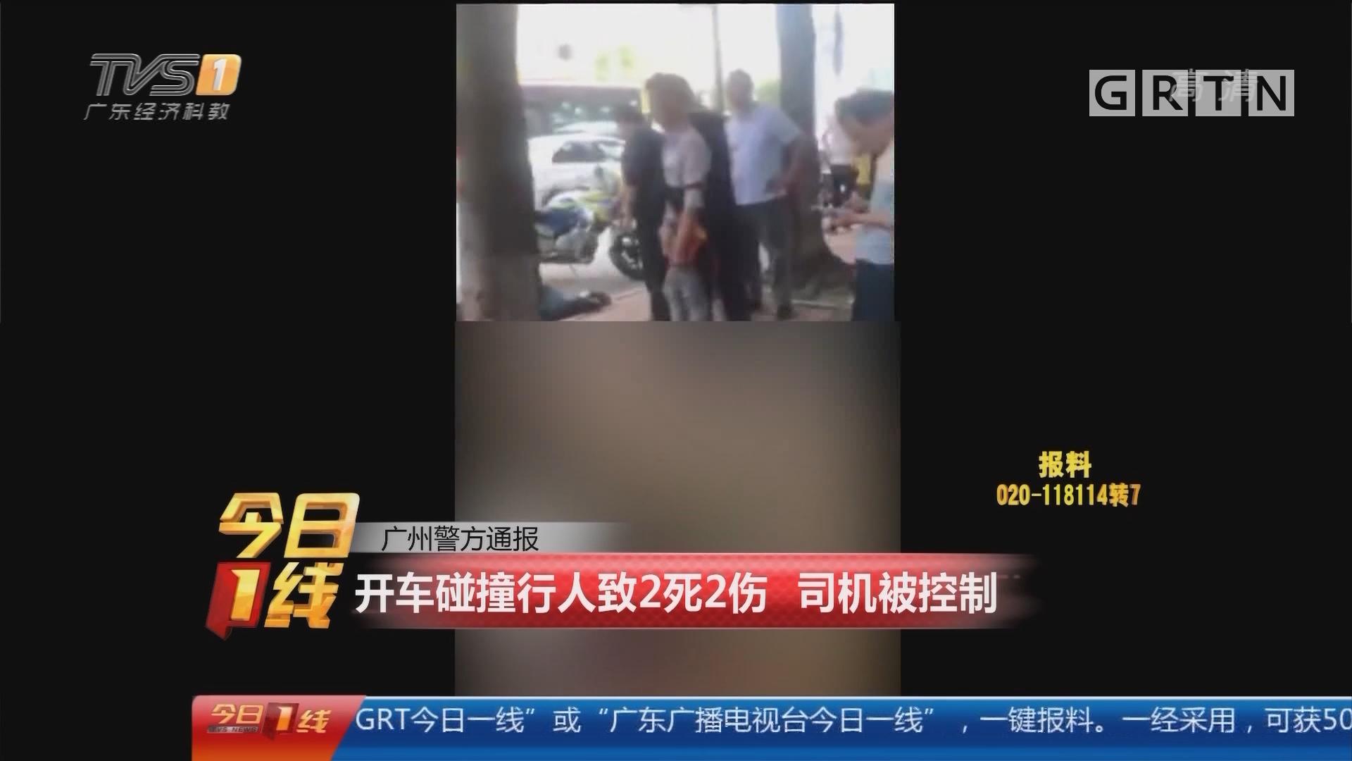 广州警方通报:开车碰撞行人致2死2伤 司机被控制