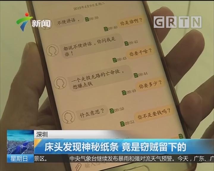 深圳:床头发现神秘纸条 竟是窃贼留下的