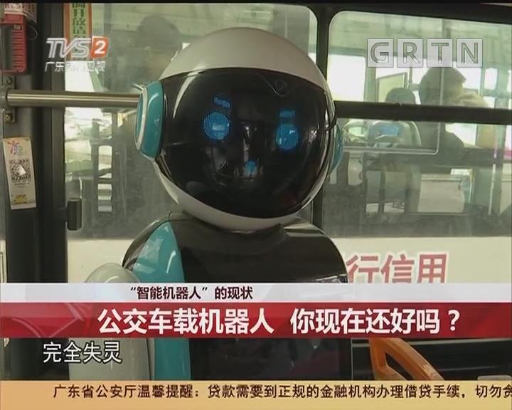 """""""智能机器人""""的现状:公交车载机器人 你现在还好吗?"""