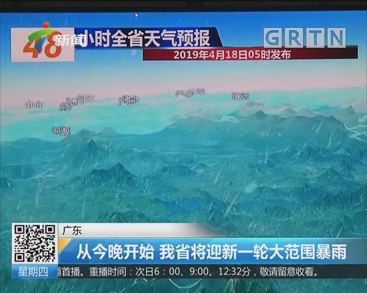 广东:从今晚开始 我省将迎新一轮大范围暴雨