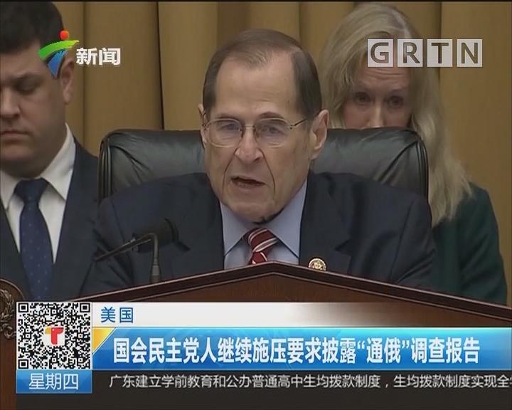 """美国:国会民主党人继续施压要求披露""""通俄""""调查报告"""