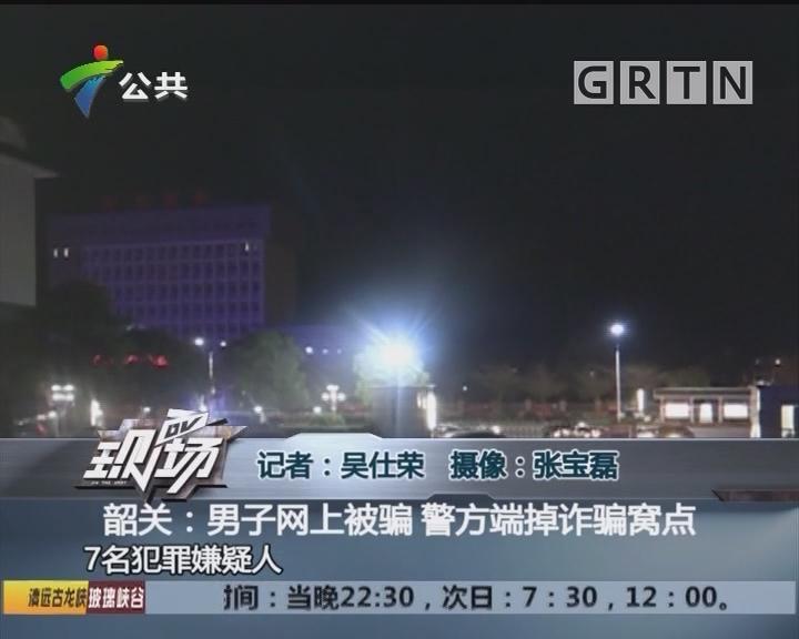 韶关:男子网上被骗 警方端掉诈骗窝点