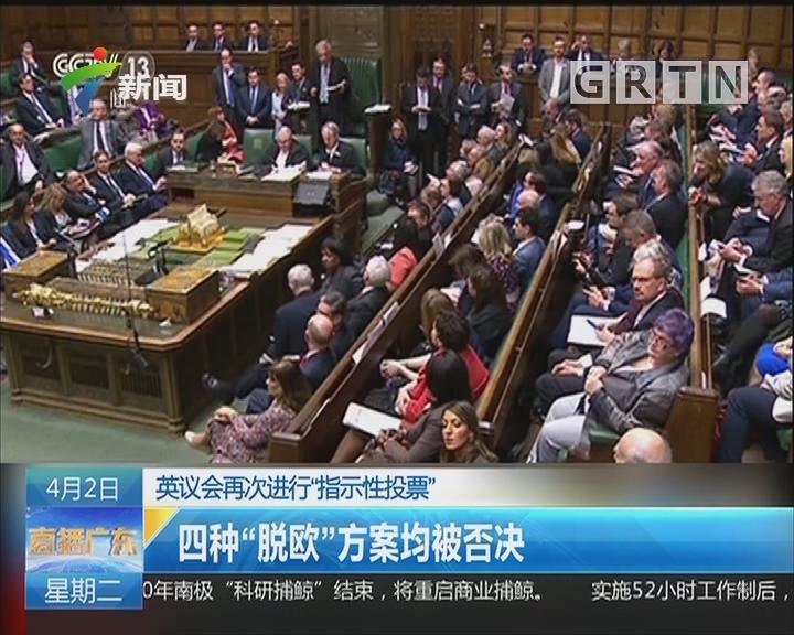 """英议会再次进行""""指示性投票"""":四种""""脱欧""""方案均被否决"""