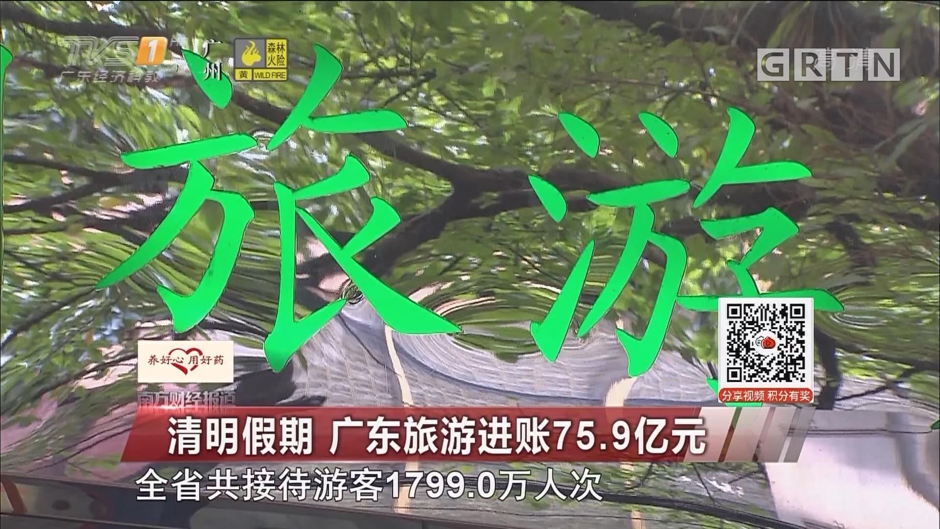 清明假期 广东旅游进账75.9亿元