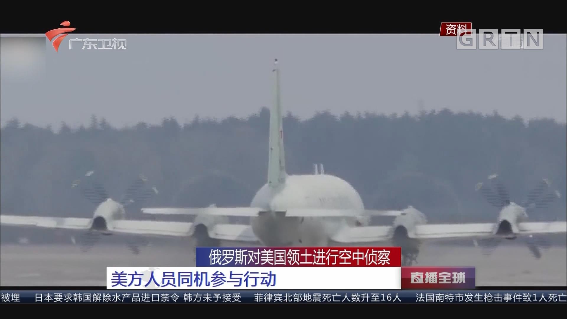 俄罗斯对美国领土进行空中侦察 美方人员同机参与行动
