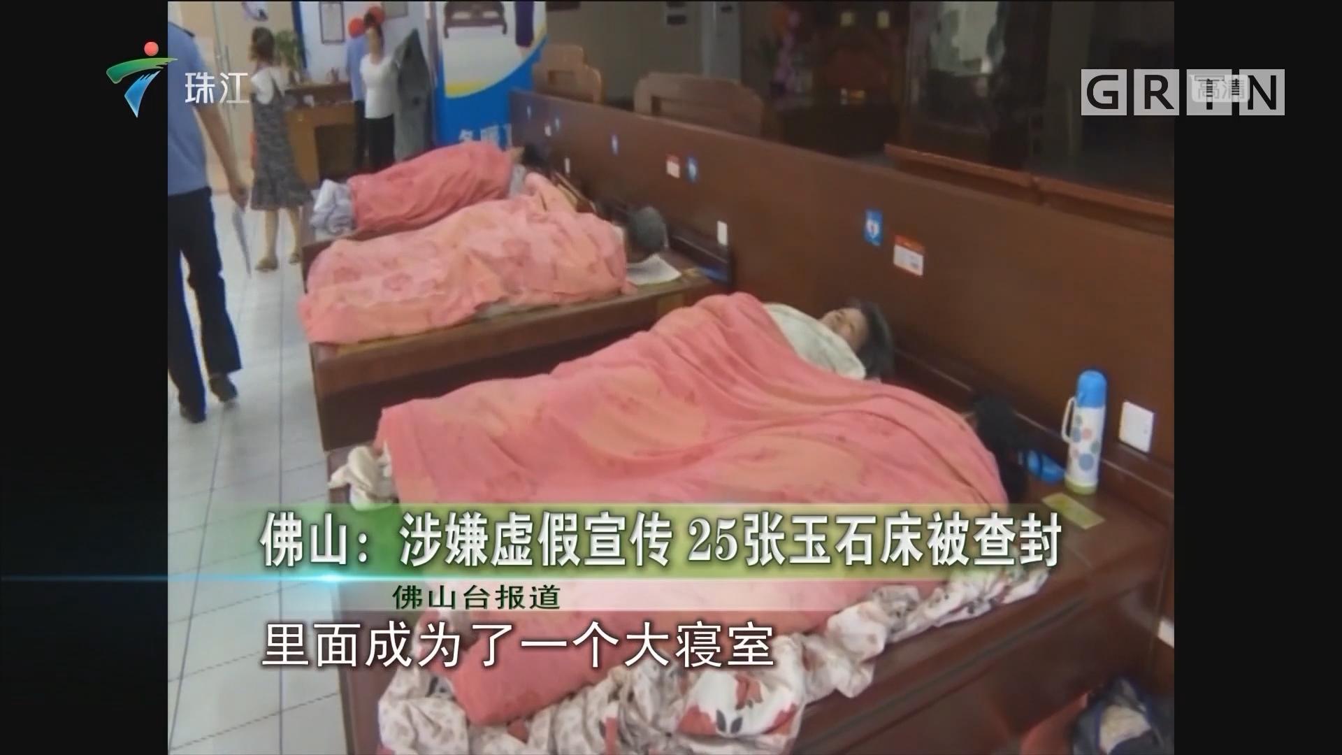 佛山:涉嫌虚假宣传 25张玉石床被查封