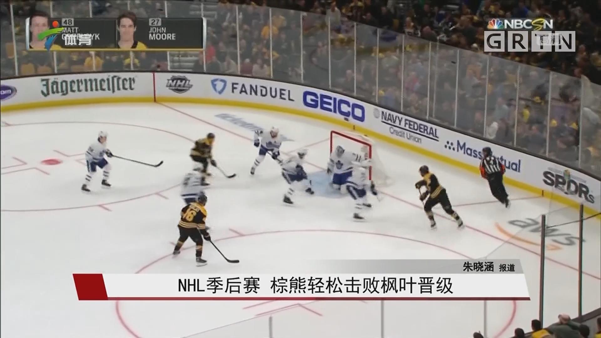NHL季后赛 棕熊轻松击败枫叶晋级