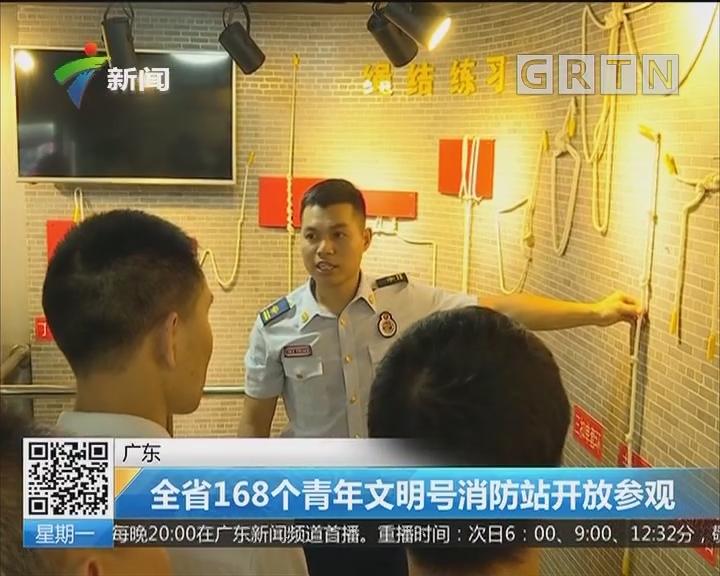 广东:全省168个青年文明号消防站开放参观