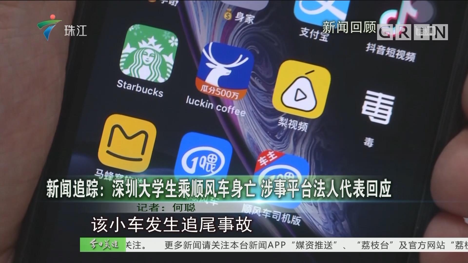 新闻追踪:深圳大学生乘顺风车身亡 涉事平台法人代表回应