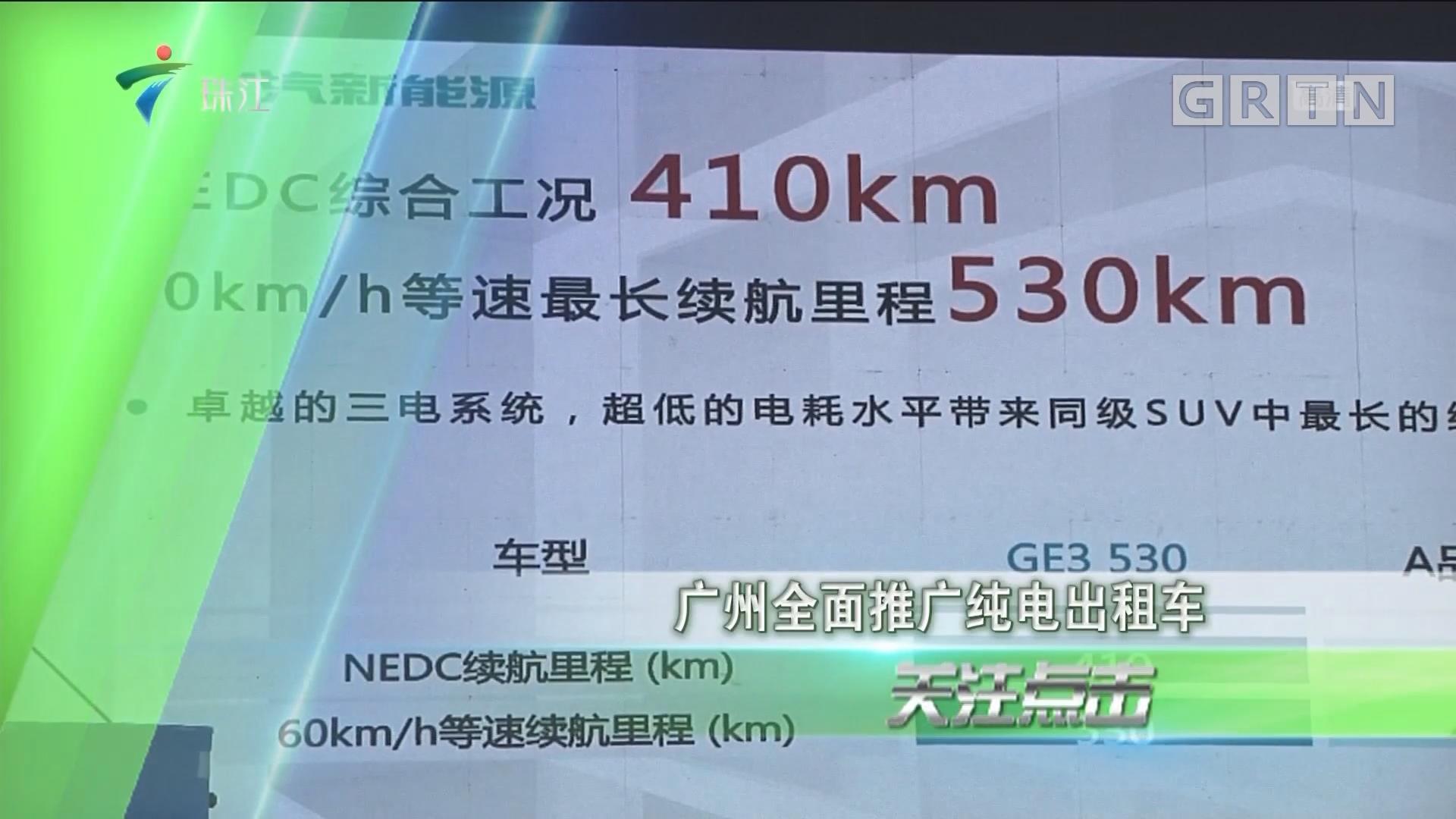 广州全面推广纯电出租车