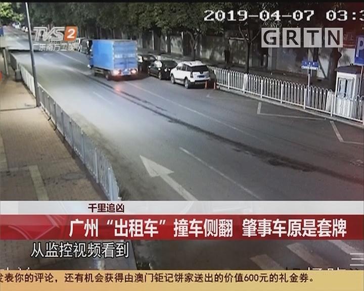 """千里追凶:广州""""出租车""""撞车侧翻 肇事车原是套牌"""