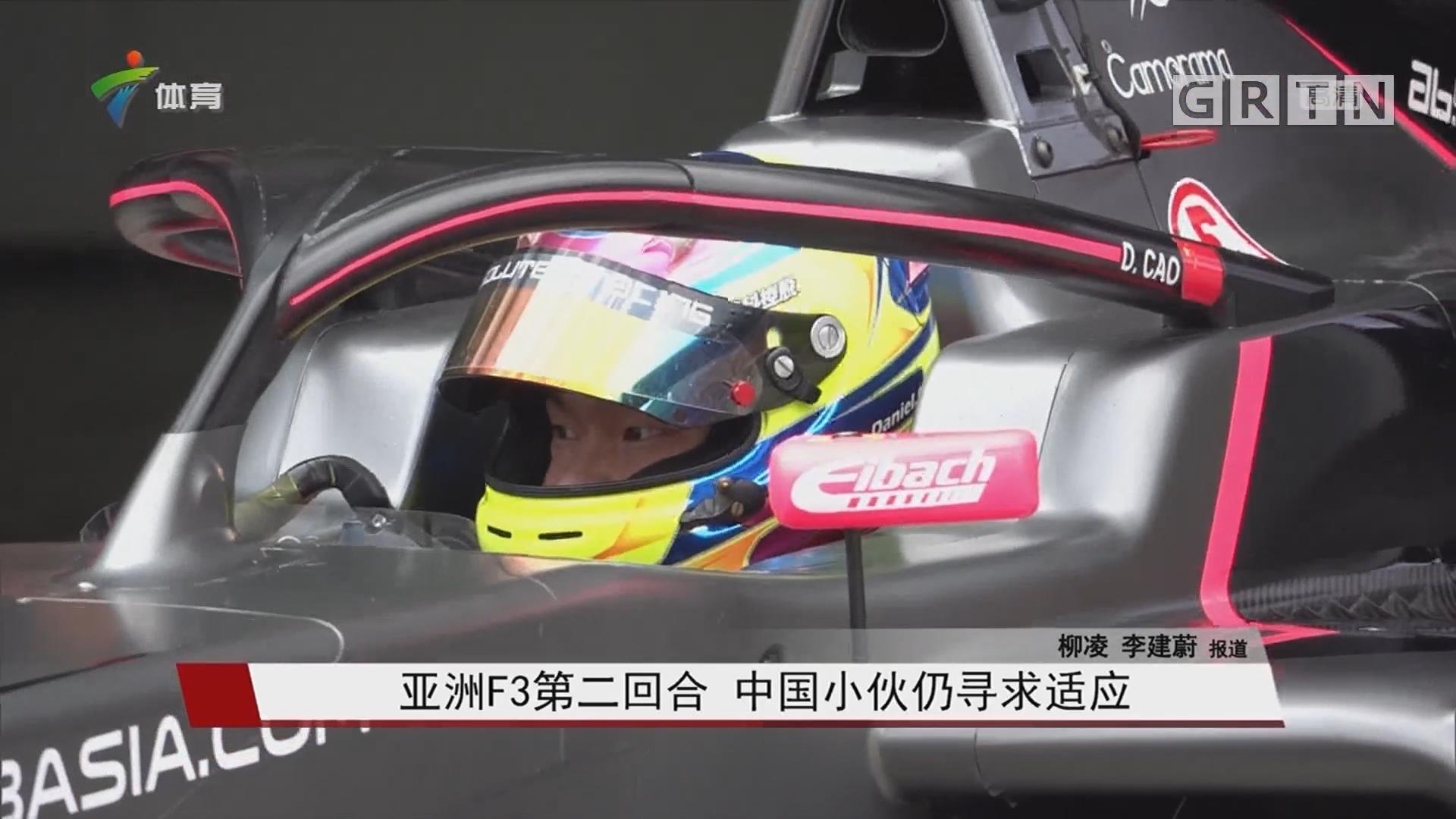 亚洲F3第二回合 中国小伙仍寻求适应