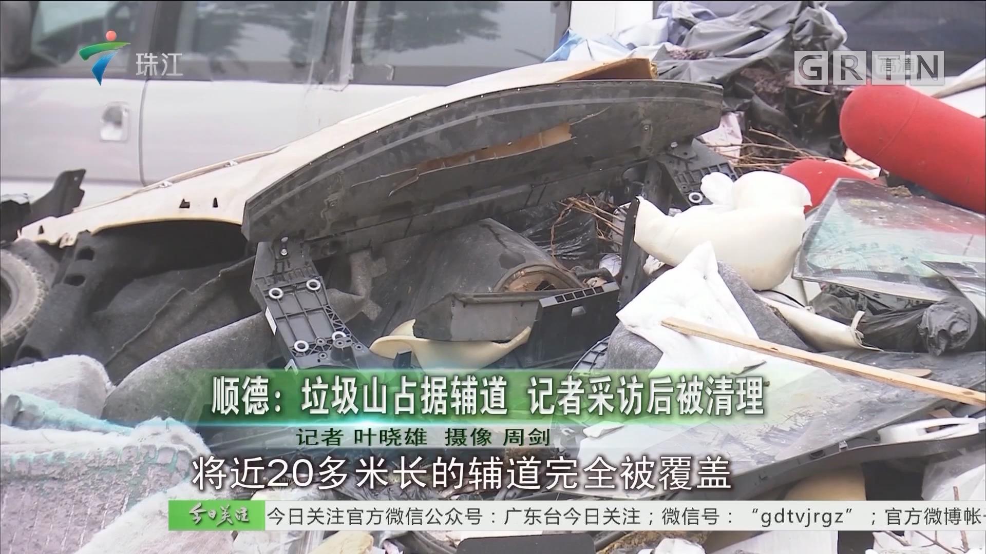 顺德:垃圾山占据辅道 记者采访后被清理