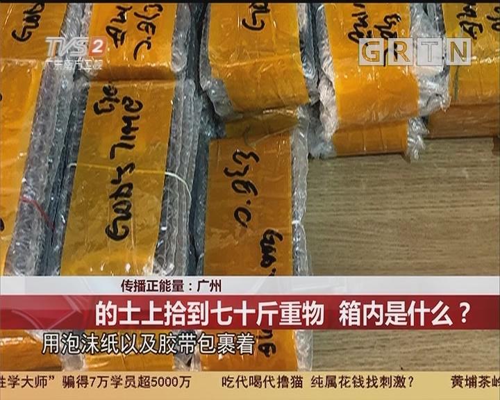 传播正能量:广州 的士上拾到七十斤重物 箱内是什么?