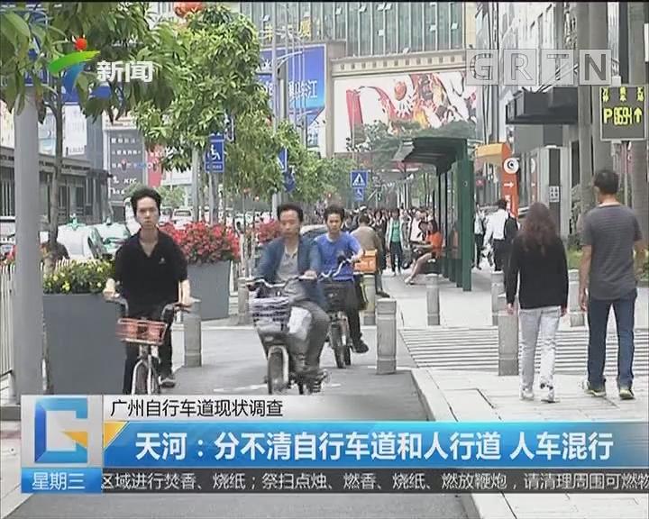 广州自行车道现状调查 天河:分不清自行车道和人行道 人车混行