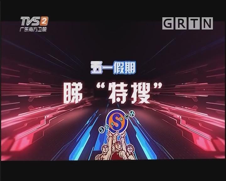 """五一假期睇""""特搜"""""""