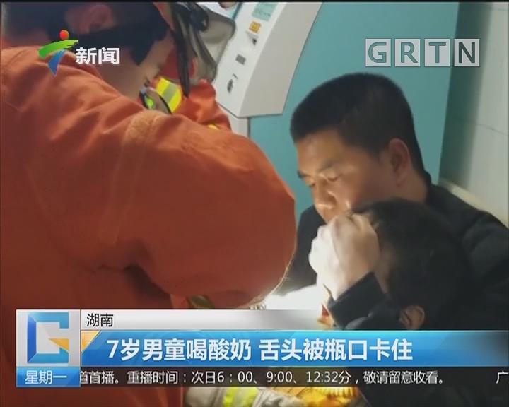 湖南:7岁男童喝酸奶 舌头被瓶口卡住