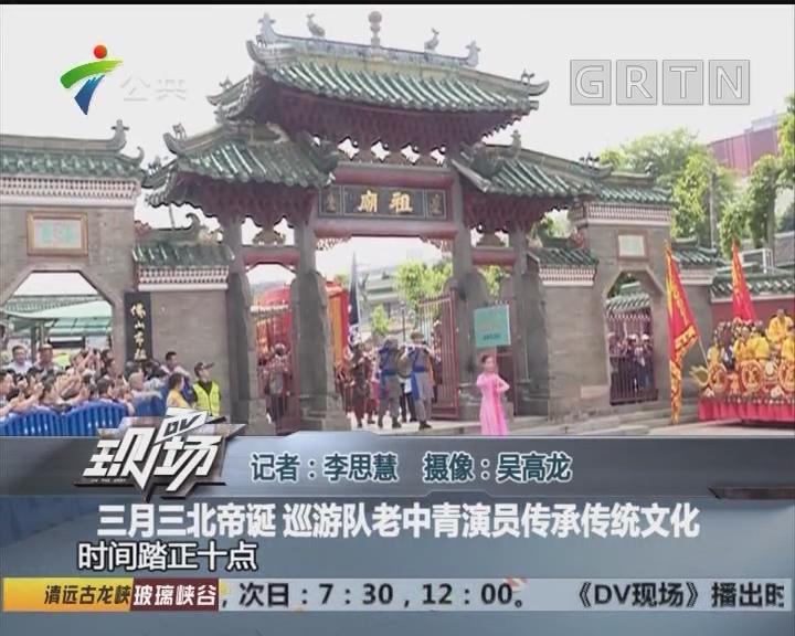 三月三北帝诞 巡游队老中青演员传承传统文化