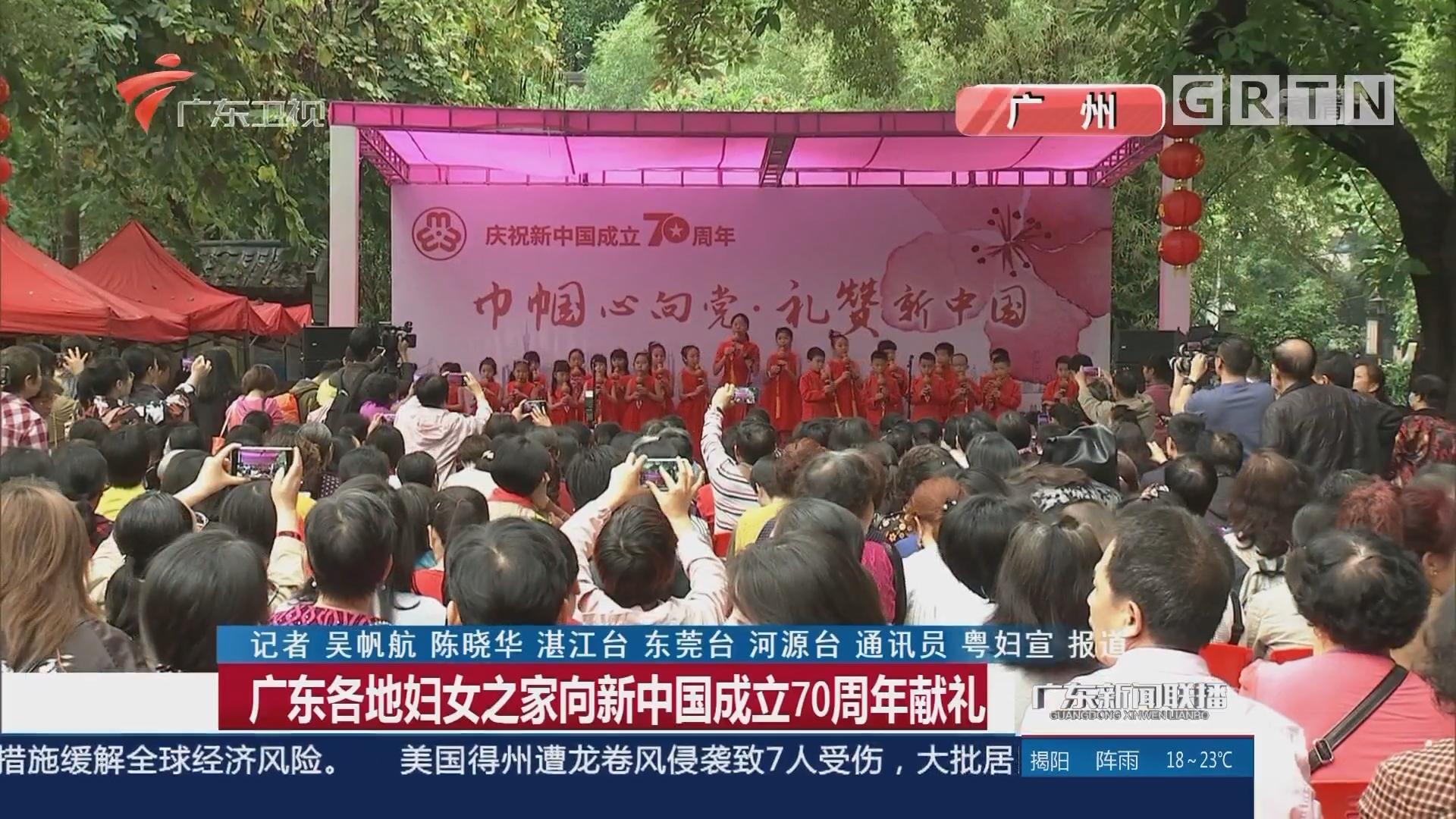 广东各地妇女之家向新中国成立70周年献礼