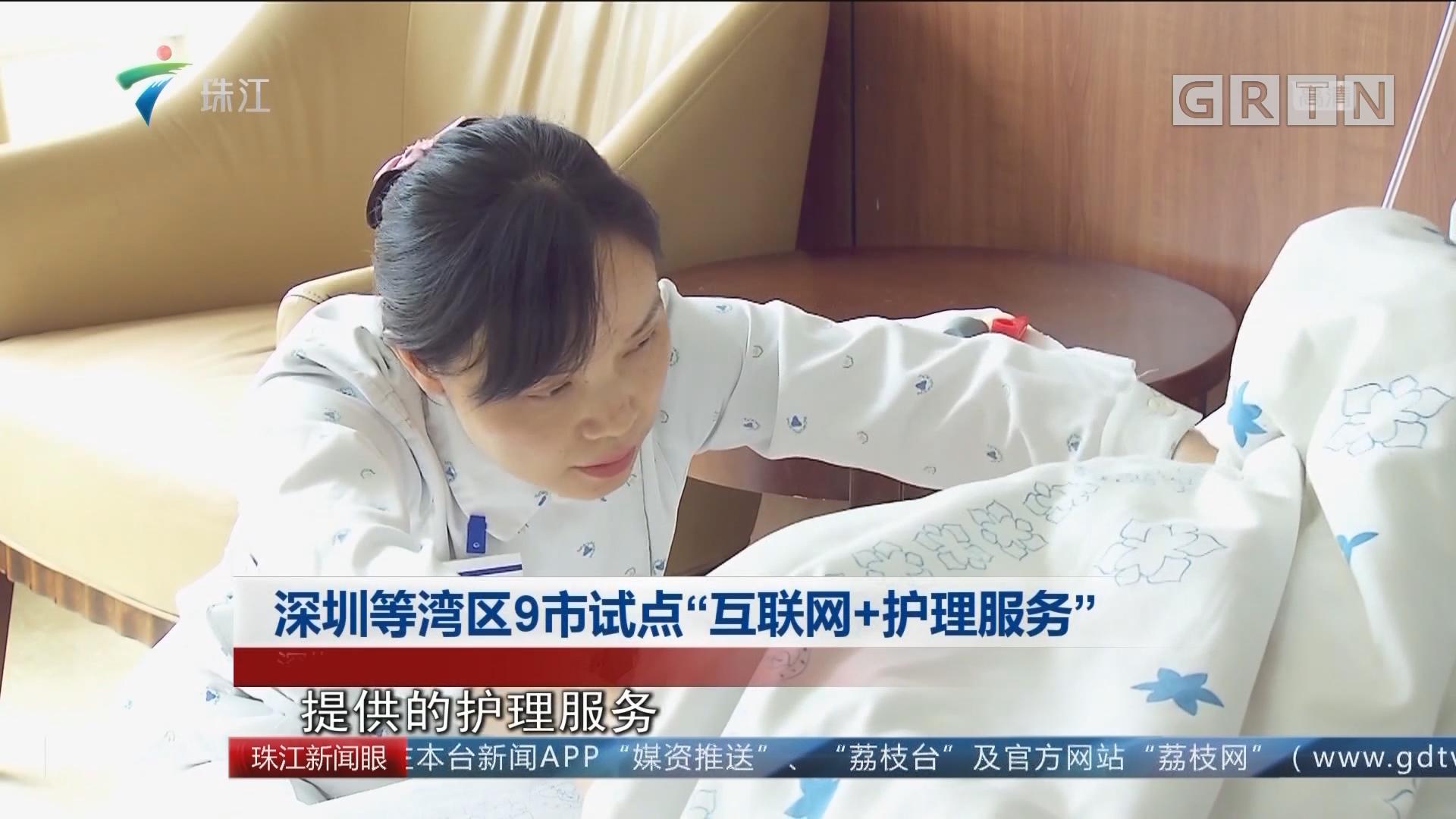 """深圳等湾区9市试点""""互联网+护理服务"""""""