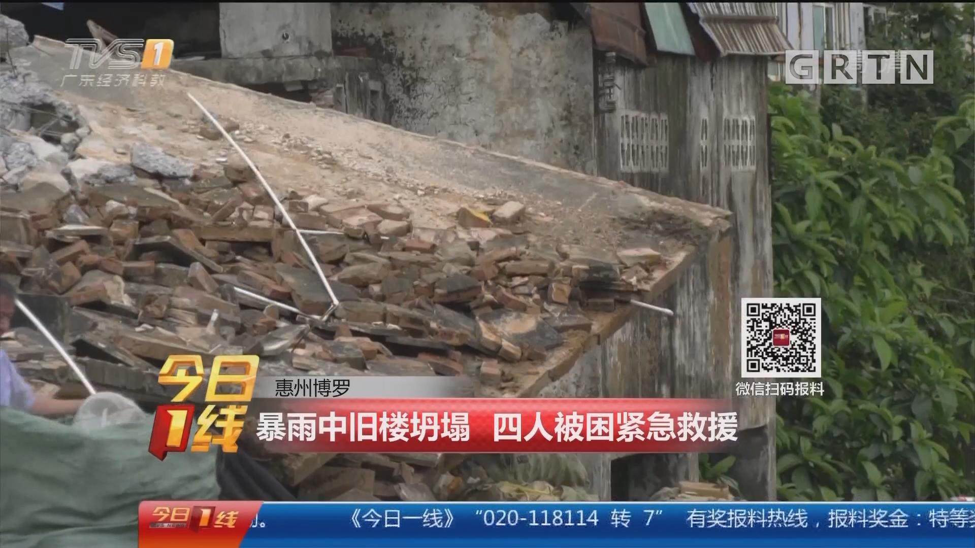 惠州博罗:暴雨中旧楼坍塌 四人被困紧急救援