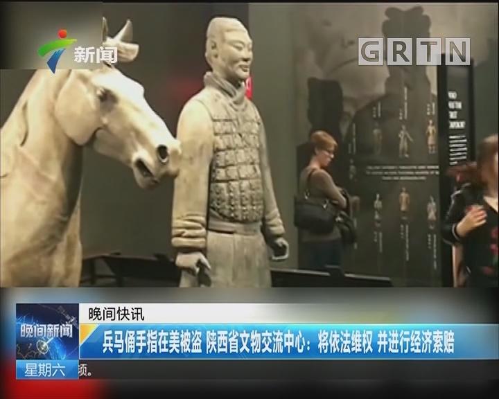 兵马俑手指在美被盗 陕西省文物交流中心:将依法维权 并进行经济索赔