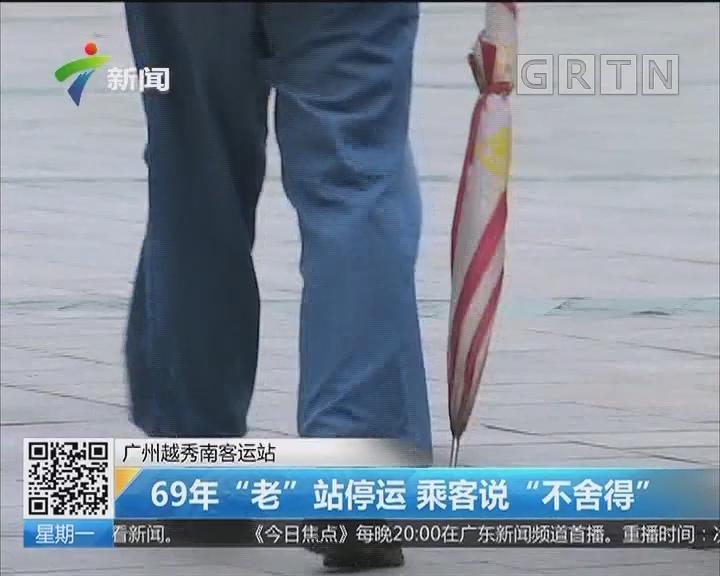 """广州越秀南客运站:69年""""老""""站停运 乘客说""""不舍得"""""""