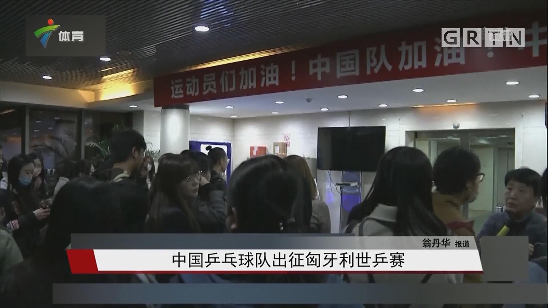 中国乒乓球队出征匈牙利世乒赛