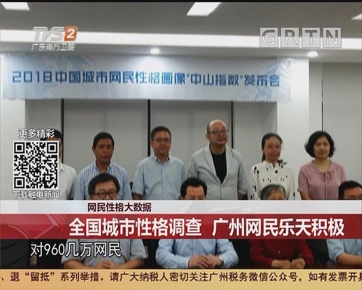 网民性格大数据:全国城市性格调查 广州网民乐天积极