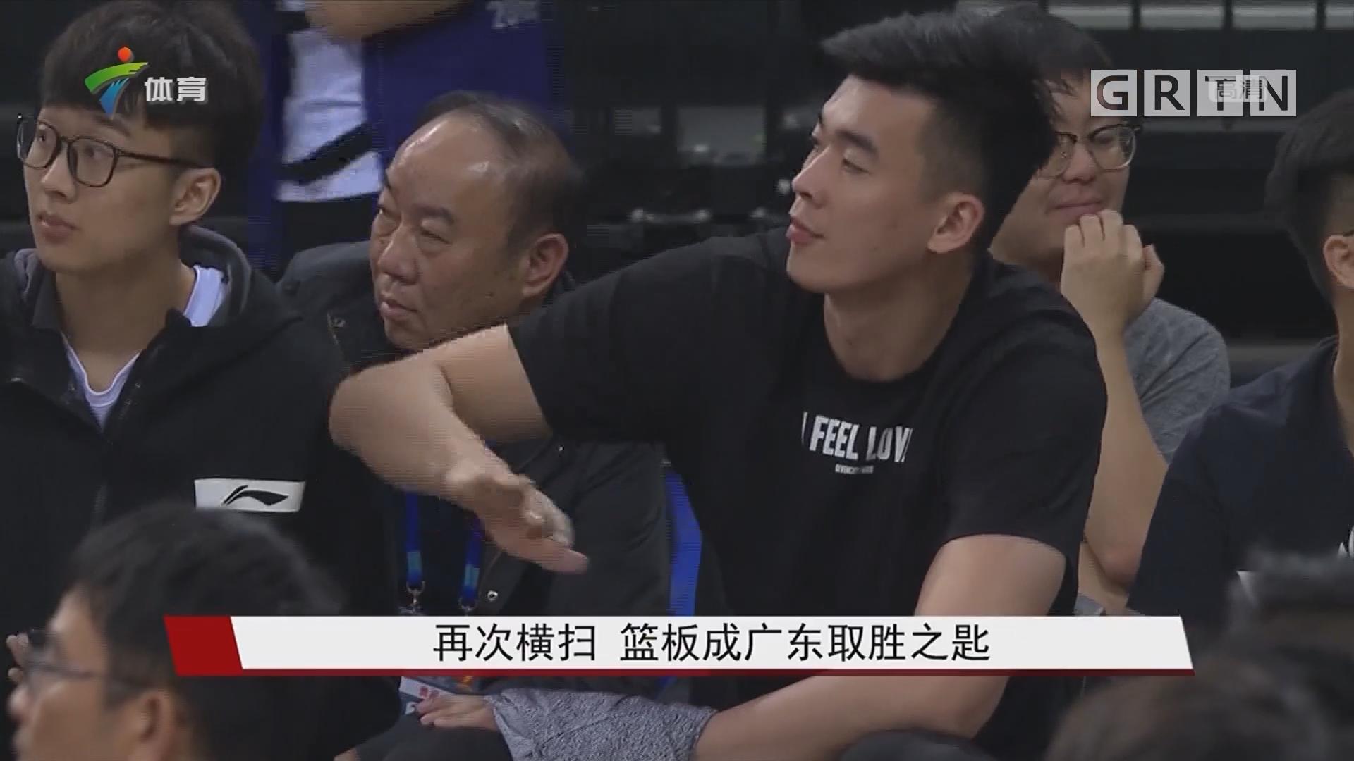 再次横扫 篮板成广东取胜之匙