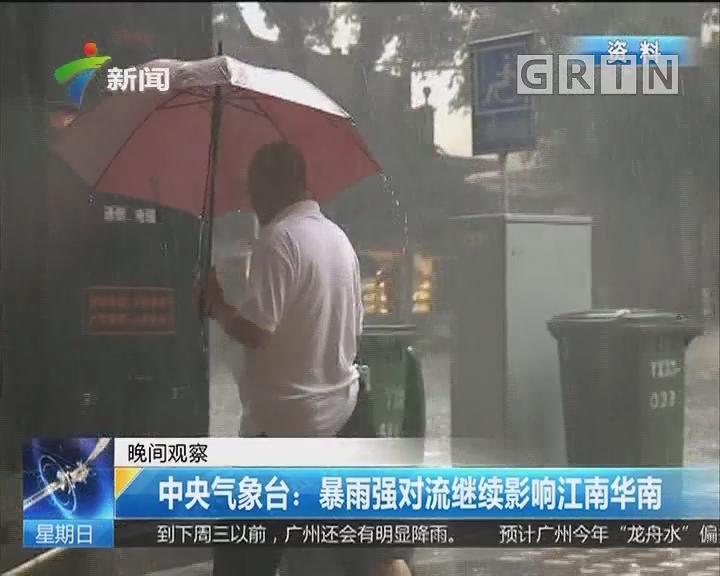 中央气象台:暴雨强对流继续影响江南华南
