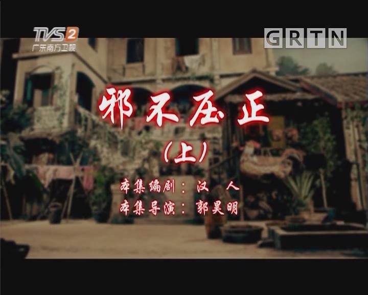 [2019-04-12]七十二家房客:邪不压正(上)