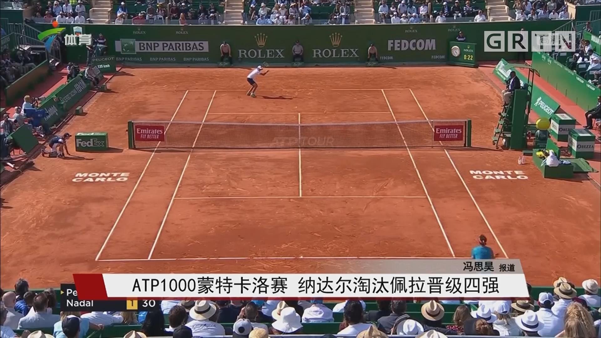 ATP1000蒙特卡洛赛 纳达尔淘汰佩拉晋级四强