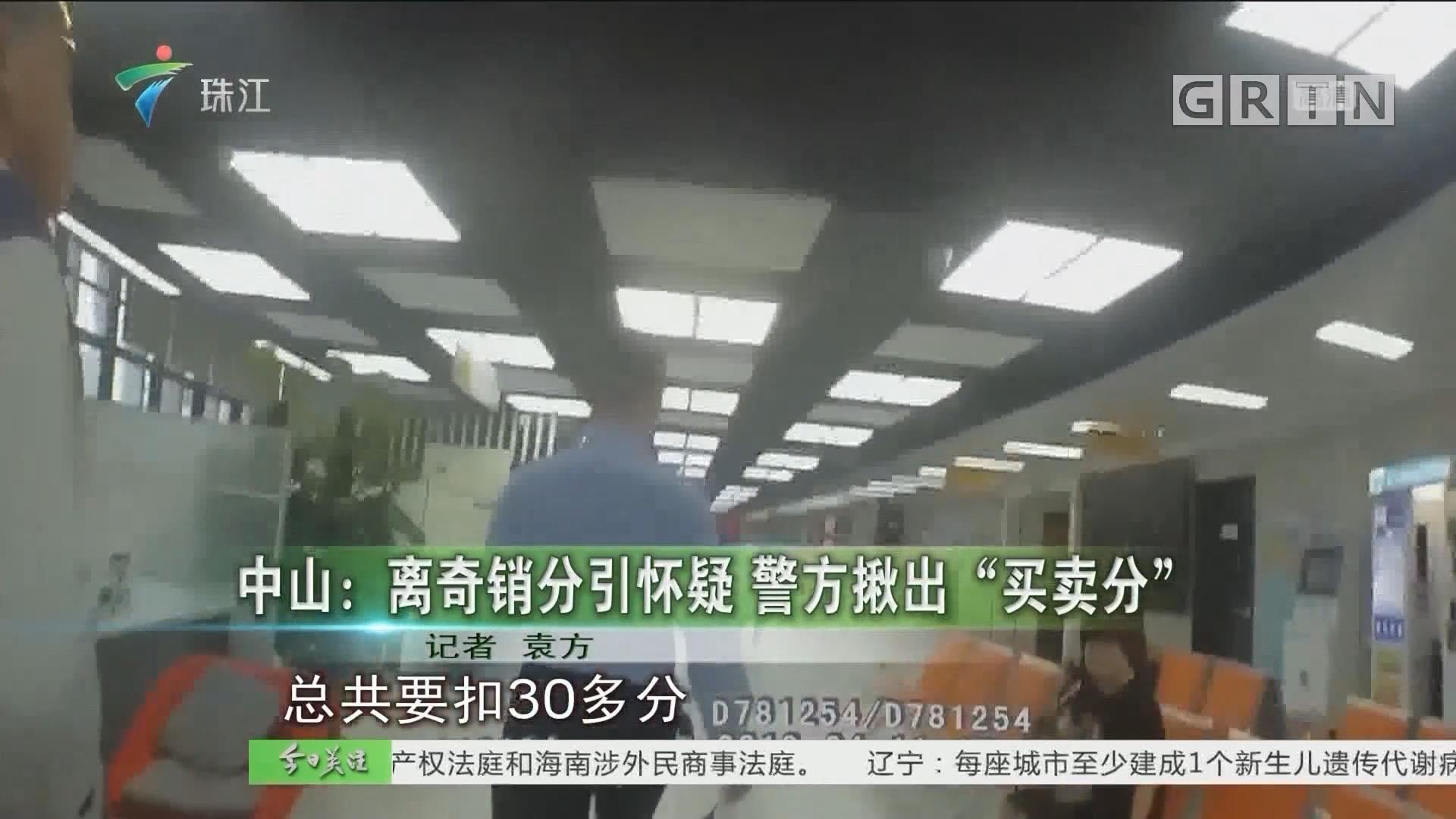 """中山:离奇销分引怀疑 警方揪出""""买卖分"""""""