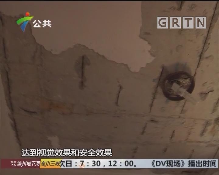 深圳:天花板突然脱落 疑受工地施工影响