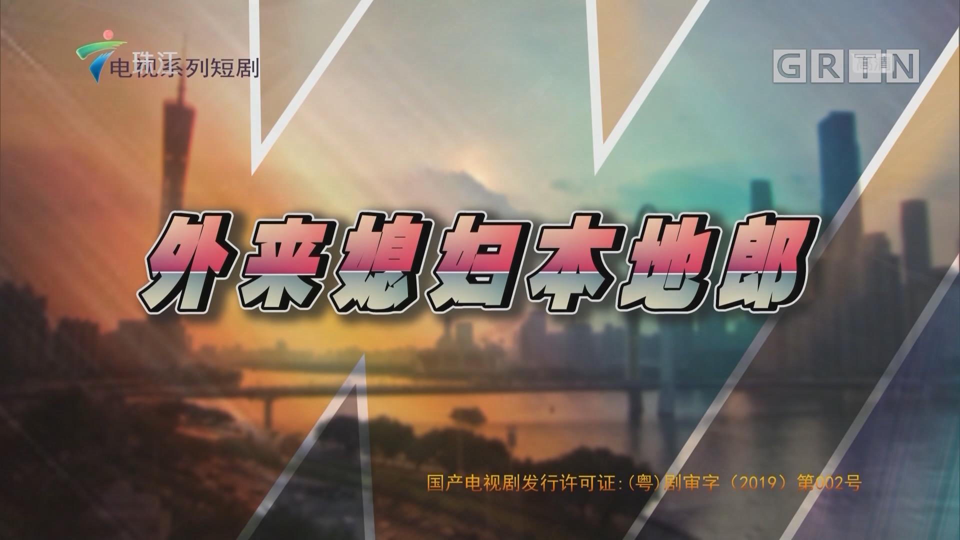 [HD][2019-04-06]外来媳妇本地郎:神秘男友(下)