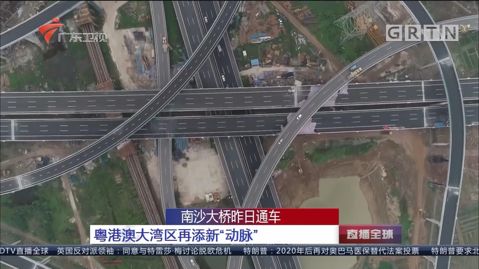 """南沙大桥昨日通车:粤港澳大湾区再添新""""动脉"""""""