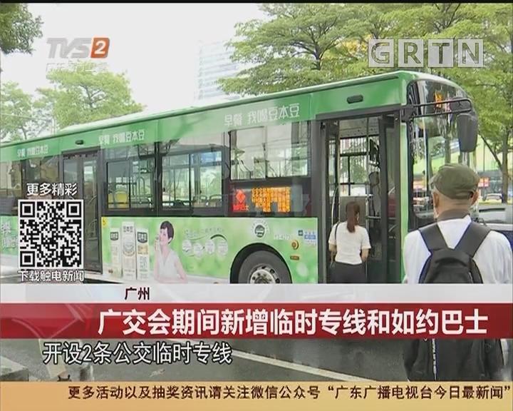 广州:广交会期间新增临时专线和如约巴士